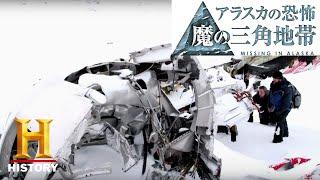 【ダグラスC-54D行方不明事件の真相。消えた輸送機】アラスカの恐怖・魔の三角地帯「時空の渦」 4/4【公式】
