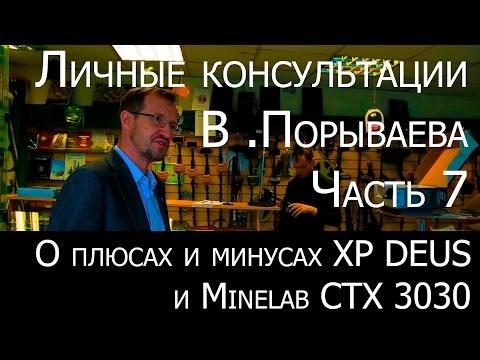 видео: Личные консультации В. Порываева. Часть 7.  (О плюсах и минусах xp deus и minelab ctx 3030)