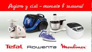 Роби покупки та отримуй вигоду на придбання товарів ТМ Tefal / Rowenta / Moulinex.