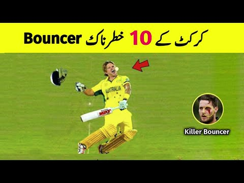 Top 10 Special Bouncer in cricket History | Pro Tv