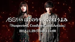 Suspected, Confused and Action / ASCA vs ぼくのりりっくのぼうよみ