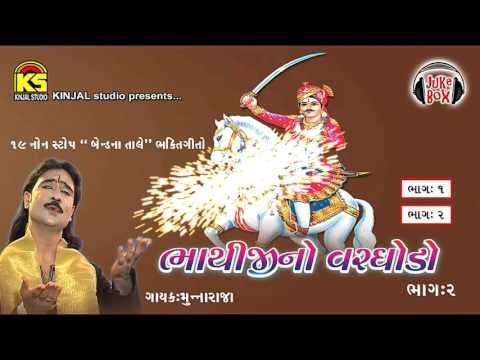 Munna Raja Nonstop 19 Hits Dhamal Song   Bhathiji No Varghodo   Vol - 02    Audio Jukebox