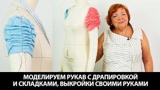 видео Как сделать драпировку своими руками