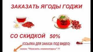 Ягоды Годжи. Купить в Украине