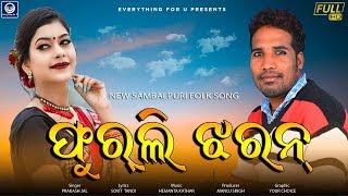 Phurli Jharan | Prakash Jal | New Sambalpuri  | Studio Version | Folk Song | 2019
