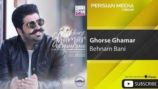 Behnam Bani - Ghorse Ghamar (بهنام بانی - قرص قمر)