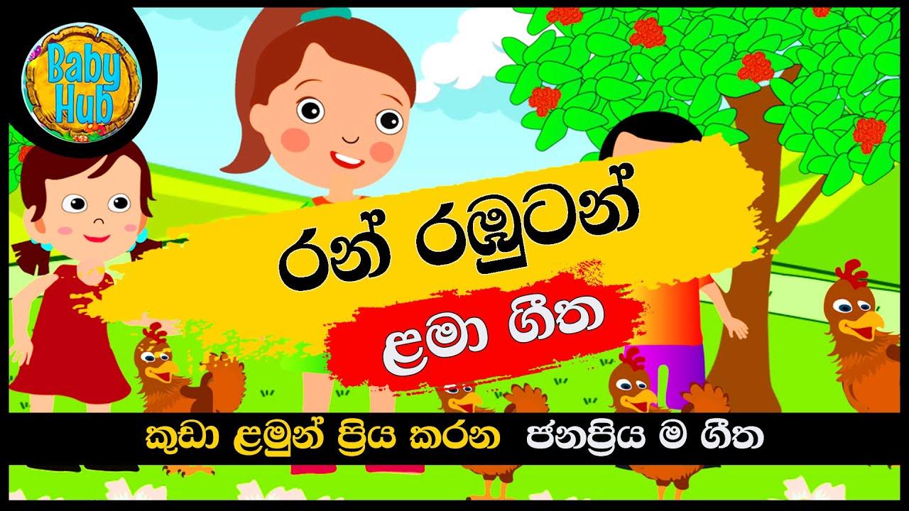 රන් රඹුටන්   Ran Rabutan  සිංහල ළමා ගීත  Sinhala Lama Geetha   Sinhala Kids Songs