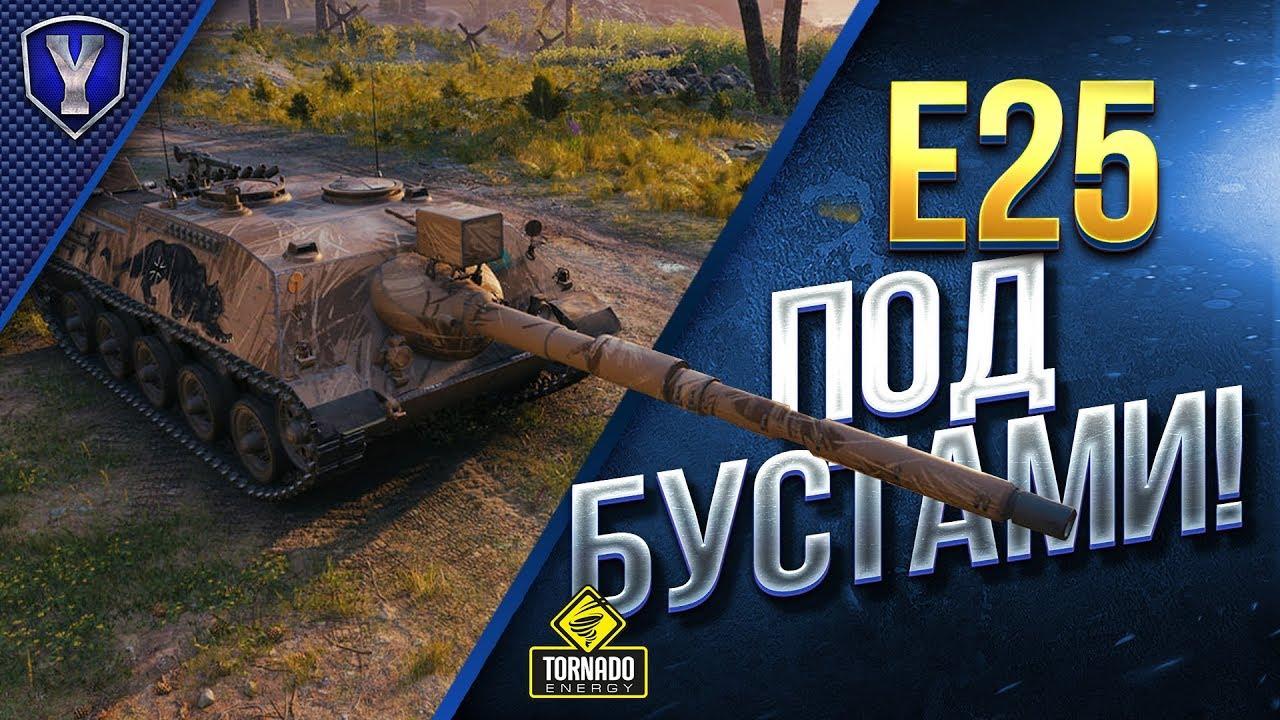 Wot продажа e25 купить кв-5 в world of tanks бонус код