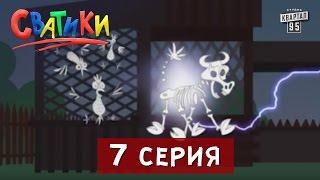 Сватики   7 серия   новый мультик по сериалу Сваты