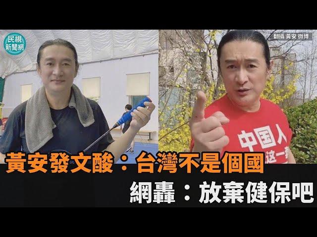 東奧/黃安舔共無極限!發文恭喜「台灣省」成績好 竟還酸:台灣不是個國-民視新聞