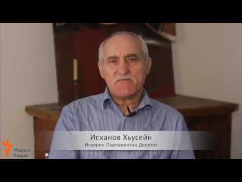 Депутат Хусейн Исханов Масхадов Асланях ляц (на чеченском языке)