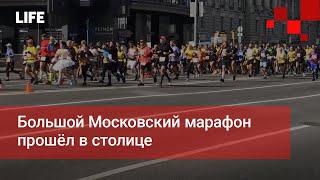 Большой Московский марафон прошёл в столице