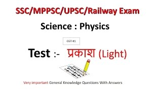 Gk Hindi | Test- Light : प्रकाश | science quiz in hindi | Science Very Important Question and Answer