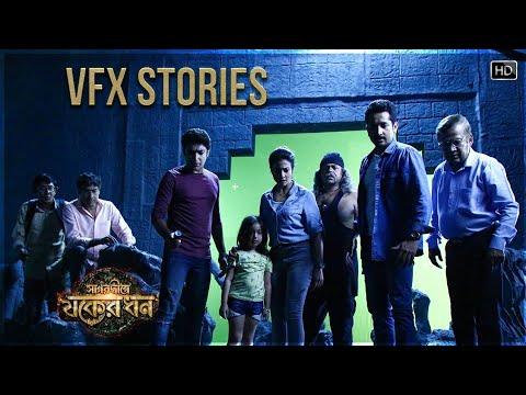 Download Sagardwipey Jawker Dhan | VFX Stories | Parambrata | Koel | Gaurav| Sayantan Ghosal