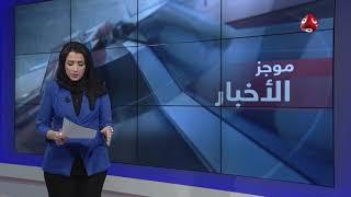 موجز الاخبار   15 - 02 - 2019   تقديم اماني علوان   يمن شباب