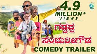 Gaddappa, Century Gowda   New Comedy Trailer   Subha Punja, Loki Kannada 2017
