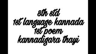 8th std | new syllabus 2017 | 1st language | kannada | 1st poem | lyrical video | kannadigara thayi