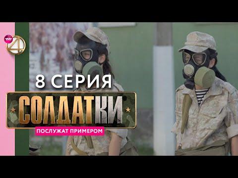 Солдатки, 1 сезон, 8 серия
