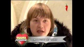 """Реалити-Шоу """"Мама в Законе"""", Выпуск 27 (от 11.12.2011)"""