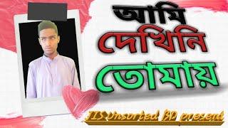 আম দখন তময় চখর তরয়....     Ami dekhini tomay  sufiyan Ahmed