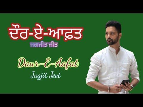 DAUR-E-AAFAT | ਦੌਰ-ਏ-ਆਫ਼ਤ | Jagjit Jeet | Yamin Records |