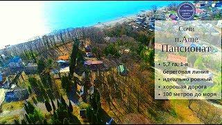 Купить большой участок у моря|Продажа пансионата в Сочи|Сочи Солнечный центр|8 800 302 9550