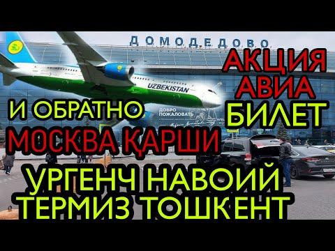 МОСКВА УРГЕНЧ НАВОИЙ ҚАРШИ САМАРҚАНД ТОШКЕНТ | РЕЙС АВИАБИЛЕТ | @Yoʻldoshbek Karimov