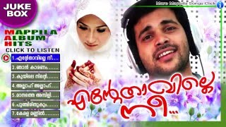 Shafi Kollam New Songs 2015 | Entethaaville Nee  | Mappila Album Songs
