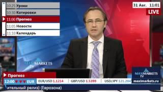 31.08.15 (11:00 MSK) - Прогноз рынка Форекс. MaxiMarkets форекс ТВ.