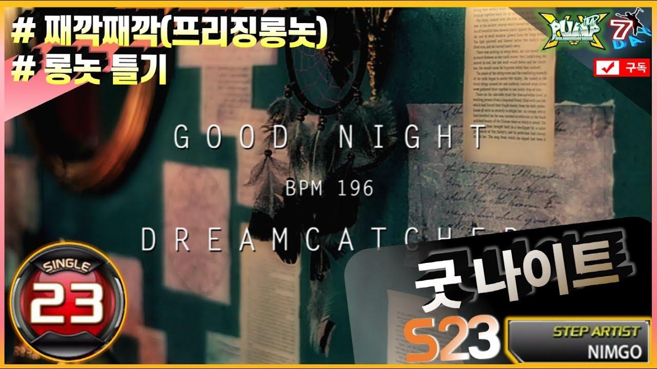 (펌프)[Pump XX] 굿 나이트 S23 @째깍쨰깍@롱놋틀기 -Good Night- [7Day]