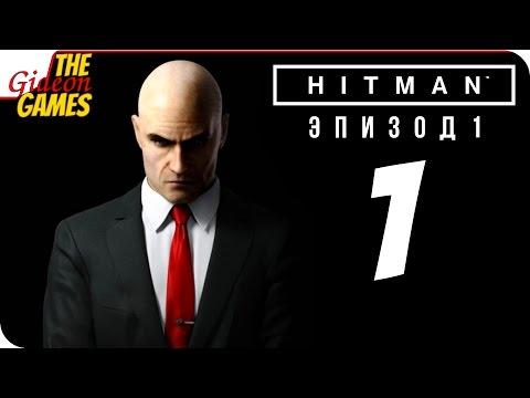 Прохождение HITMAN 6 (Эпизод 1) #1 ➤ ЧЕЛОВЕК ИЗ НИОТКУДА