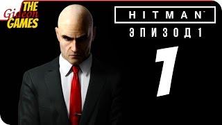 Прохождение HITMAN 6 (Эпизод 1) #1 ➤ ЧЕЛОВЕК ИЗ НИОТКУДА(Это Прохождение игры HITMAN 6 (2016) на Русском языке на PC (ПК) в Full HD 1080p и 60 fps. РЕКЛАМА на канале: https://vk.com/topic-46914739_3072., 2016-03-17T15:45:47.000Z)