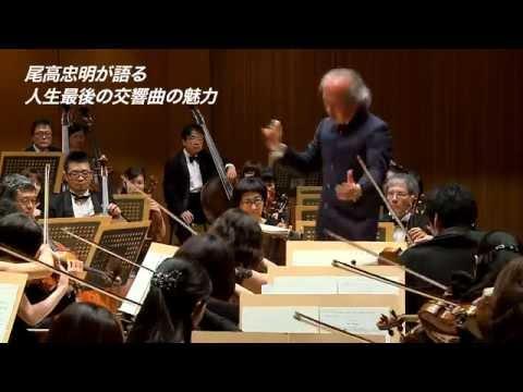 桂冠指揮者尾高忠明が語るマーラーとチャイコフスキーが最後に遺した交響曲