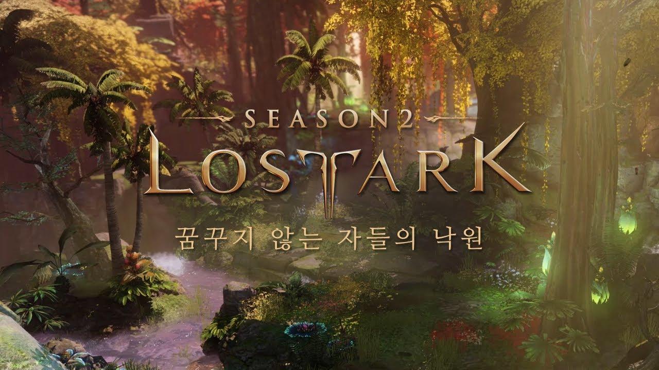 로스트아크 시즌 2 트레일러 (LOST ARK SEASON 2 Trailer)