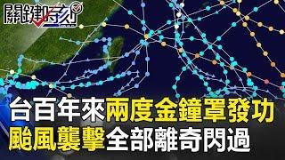 台灣百年來兩度「金鐘罩」發功… 密密麻麻颱風襲擊全部離奇閃過! 關鍵時刻 20180928-3 馬西屏