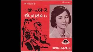 作詞: 志津恵美子・水木かおる。作曲・編曲: 藤原秀行。1962(昭和37)...