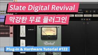 강력한 무료 플러그인 Slate Digital - Revival