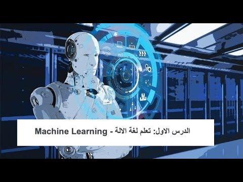 كيف نعلم الالة  || Machine Learning