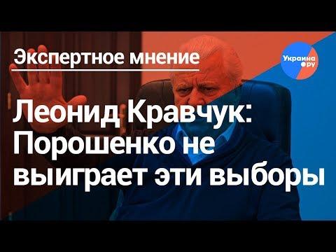 Первый президент Украины не дал шанса Порошенко на победу
