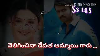 Adavi Ramudu Movie Love Dialogue's Ss 143 Whatsapp Status Video.💝