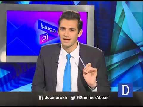 Dusra Rukh - 15 September 2017 - Dawn News
