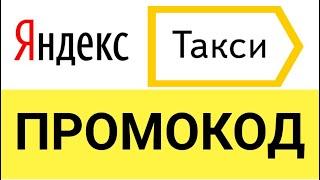 как использовать промокоды сервиса Яндекс Такси?