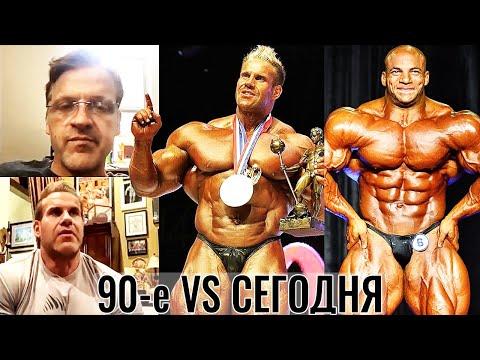 ДЖЕЙ КАТЛЕР и КРИС АЦЕТО Сравнивают Бодибилдинг 90х и Современный