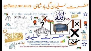 Suleman AS ki Badshahi|Molana sohaib ahmed meer muhammadi|islami animation