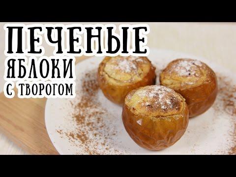 Запеченные яблоки с творогом [ CookBook | Рецепты ]