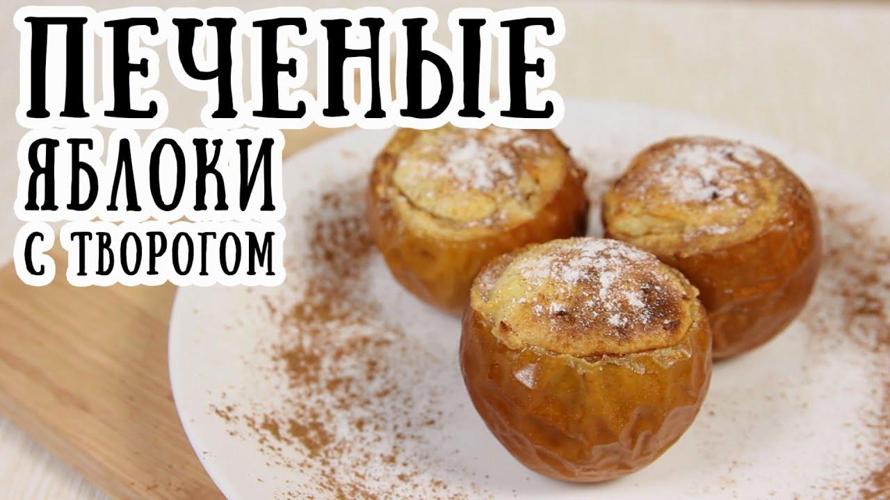 Яблоки запеченные рецепты с фото на RussianFoodcom 132
