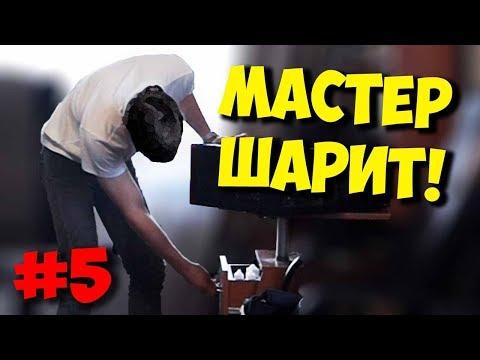 ДОМУШНИКИ / ПЕРЕГРЕВ ПК И МАСТЕР ПОД ЧЕМ-ТО