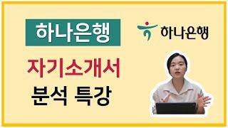 [면쌤특강] 2020 상반기 하나은행 ★인턴★ 자소서 …