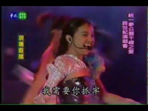 2000/12/31 蔡依林 Jolin Tsai《Show Your Love + You Gotta Know...etc》Live @ 台北統一夢公園跨年晚會 (完整版)