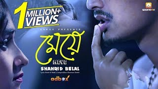 Meye | মেয়ে । Shahrid Belal | Bangla New Song 2019 | New Music Video